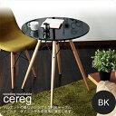 ラウンドテーブル カフェテーブル コーヒー 円形 丸型 ダイニング : ブラック【cereg】 ブラック(black) (ナチュラル) 木脚 ミッドセンチュリー