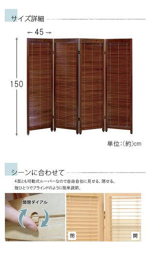 スクリーンパーテーションパーティション衝立間仕切りルーバー調:4連:ブラウン【amensa】ブラウン(brown)(ナチュラル)(アジアン)