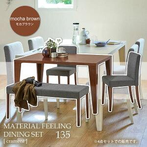 モカブラウン ダイニング4点セット テーブルx1 チェアx2 ベンチx1 幅135【crament】 ブラウン(brown) (ナチュラル) 木目 北欧 カフェ カントリー フレンチ