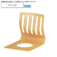 座椅子 ナチュラル 座椅子 業務用家具:wood japaneseシリーズ★ ノーク送料無料 ナチュラル(natural) (和風)
