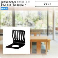 座椅子 ブラック 座椅子 業務用家具:wood japaneseシリーズ★ ノーク送料無料 ブラック(black) (和風)