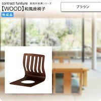座椅子 ブラウン 座椅子 業務用家具:wood japaneseシリーズ★ ノーク送料無料 ブラウン(brown) (和風)