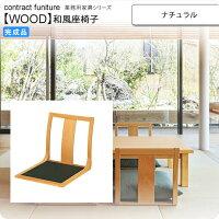 座椅子 ナチュラル 座椅子 業務用家具:wood japaneseシリーズ★ コーエ送料無料 ナチュラル(natural) (和風)