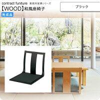 座椅子 ブラック 座椅子 業務用家具:wood japaneseシリーズ★ コーエ送料無料 ブラック(black) (和風)