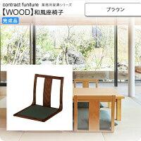 座椅子 ブラウン 座椅子 業務用家具:wood japaneseシリーズ★ コーエ送料無料 ブラウン(brown) (和風)