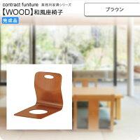 座椅子 ブラウン 座椅子 業務用家具:wood japaneseシリーズ★ クヤマ送料無料 ブラウン(brown) (和風)
