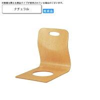 座椅子 ナチュラル 座椅子 業務用家具:wood japaneseシリーズ★ クヤマ送料無料 ナチュラル(natural) (和風)