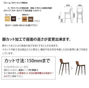 背:メラミン化粧板カウンターチェア業務用家具:counterシリーズ★タルミス送料無料完成品日本製受注生産(ナチュラル)別張品