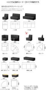 扇外コーナーロビーチェア/ソファー業務用家具:sofa/lobbyシリーズ★エインティ送料無料完成品日本製受注生産別張品