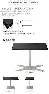 900x600テーブル天板のみ業務用家具:tabletopシリーズ★つや消しメラミンモノトーンカラー天厚30mm送料無料日本製受注生産