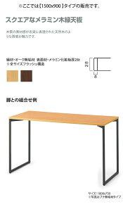 1500x900テーブル天板のみ業務用家具:tabletopシリーズ★オーク木縁メラミン天板天厚28送料無料日本製受注生産