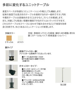 天板1100x1100+脚テーブル天板+脚業務用家具:tableシリーズ★メラミン天板スチール脚ユニットテーブル送料無料日本製受注生産