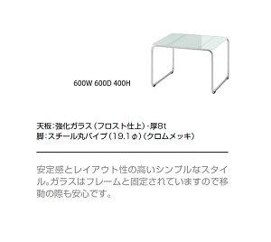 ラウンジテーブル600x600x400ラウンジテーブル業務用家具:tableシリーズ★フロスト仕上げ強化ガラス天厚10mmループ脚送料無料