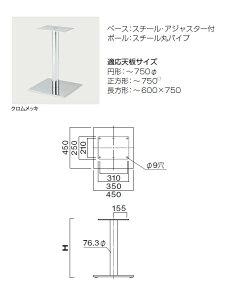 テーブル脚のみ450テーブル用パーツ業務用家具:tablelegシリーズ★タイプEV送料無料日本製受注生産