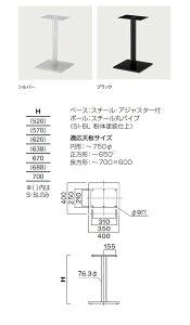 テーブル脚のみ400テーブル用パーツ業務用家具:tablelegシリーズ★タイプEV送料無料日本製受注生産