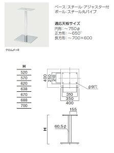 テーブル脚のみ400テーブル用パーツ業務用家具:tablelegシリーズ★タイプES送料無料日本製受注生産
