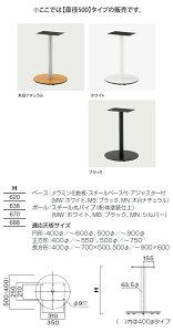 テーブル脚のみ500テーブル用パーツ業務用家具:tablelegシリーズ★タイプHV送料無料日本製受注生産