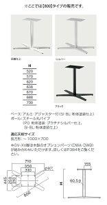 テーブル脚のみ800テーブル用パーツ業務用家具:tablelegシリーズ★タイプXV送料無料日本製受注生産