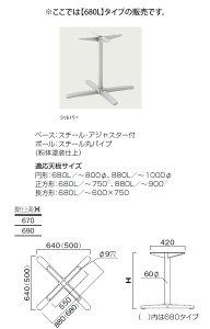 テーブル脚のみ680Lテーブル用パーツ業務用家具:tablelegシリーズ★タイプGU送料無料日本製受注生産