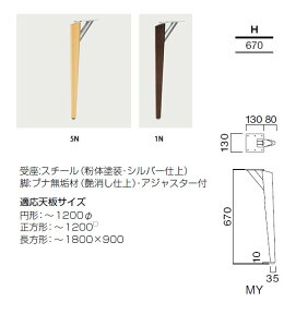 独立脚4本セットテーブル用パーツ業務用家具:tablelegシリーズ★タイプMY送料無料日本製