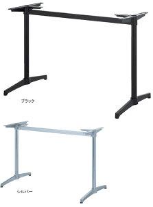 ※脚のみテーブルパーツ対立脚タイプ:A130★業務用家具シリーズTABLE(テーブル)送料無料店舗施設コントラクト