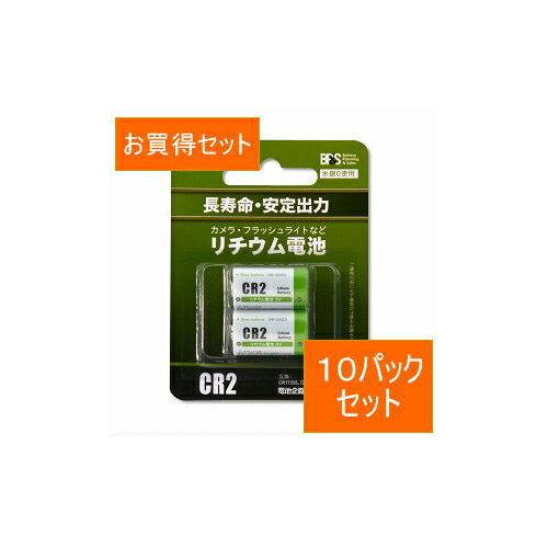 【エントリーでポイント最大35倍】BPS 電池企画販売 カメラ用リチウム電池 10個セット CR2-2Px10 BPS