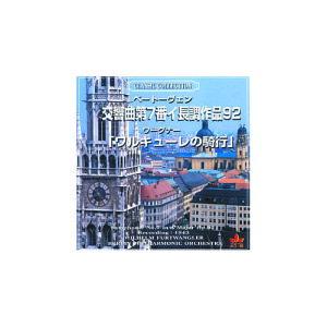 フルトヴェングラー ベートーヴェン、ワーグナー:交響曲第7番、ワルキューレの騎行 CD