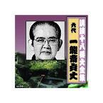 【ポイント20倍】一龍斎貞丈(六代目) 講談十八番大全集 織田信長 姉川の合戦 CD