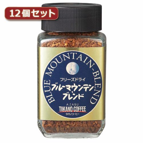 【ポイント20倍】タカノコーヒー フリーズドライ ブルーマウンテンブレンド12個セット AZB1112X12:インテリアの壱番館