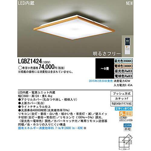 【ポイント20倍】PANASONIC 洋室シーリングライト〜8畳 LGBZ1424:インテリアの壱番館