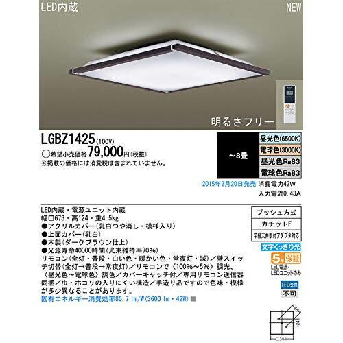 【ポイント20倍】PANASONIC 洋室シーリングライト〜8畳 LGBZ1425:インテリアの壱番館