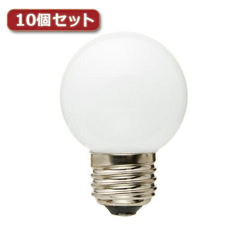 【マラソンでポイント最大35倍】YAZAWA G50形LEDランプ電球色E26ホワイト10個セット LDG1LG50W3X10