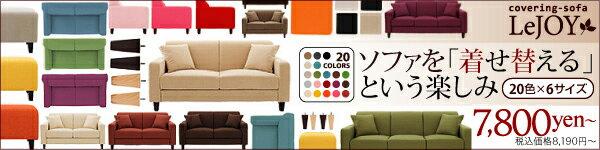 【20color】ソファを「着せ替える」という楽しみ。Lejoy