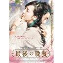 あなたの料理は、最高のプレゼントでした。 DVD 韓国・中国映画「最後の晩餐」 TCED-2295【...