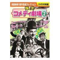 DVD10枚組BOX!! 爆笑コメディ劇場2 DVD10枚組BOX BCP-062 【ポイント10倍】爆笑コメディ劇...