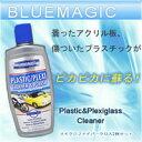 【同梱・代引き不可】ブルーマジックプラスチック&プレキシガラス用クリーナー236ml(マイクロファイバークロス2枚セット)#750