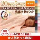 毛布・敷パッドセット キング ローズピンク 20色から選べるマイクロフ...
