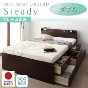 【】棚・コンセント付きチェストベッド【Steady】ステディ【フレームのみ】ダブルダークブラウン日本製