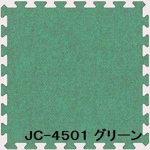 ジョイントカーペットJC-4520枚セット色グリーンサイズ厚10mm×タテ450mm×ヨコ450mm】枚20枚セット寸法(1800mm×2250mm)