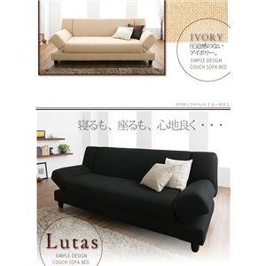 【代引不可】カウチソファベッド【Lutas】ルータスブラック