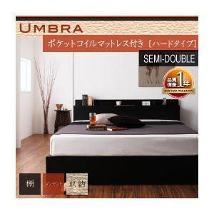 棚・コンセント付き収納ベッド【Umbra】アンブラ【ポケットコイルマットレス:ハード付き】セミダブルブラック