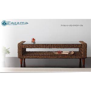 ソファーブラウン(クッション:ベージュ)アバカシリーズ【Parama】パラマコーナーカウチ+テーブルセットソファ【】