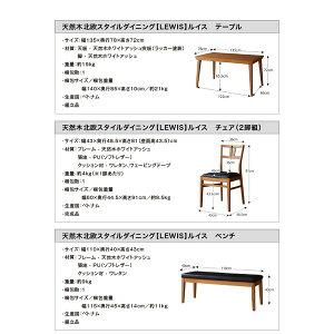 テーブル幅135cm天然木北欧ヴィンテージスタイルダイニング【LEWIS】ルイス【代引不可】