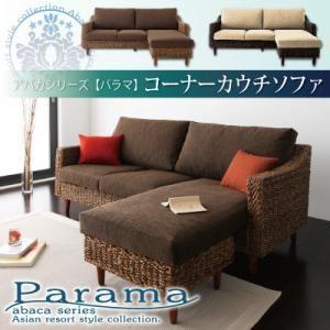 【代引不可】アバカシリーズ【Parama】パラマコーナーカウチソファナチュラル(クッション:ブラウン)