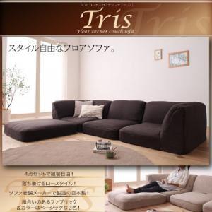 【代引不可】フロアコーナーカウチソファ【Tris】トリスダークブラウン