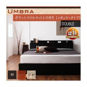 棚・コンセント付き収納ベッド【Umbra】アンブラ【ポケットコイルマットレス:レギュラー付き】ダブルブラック
