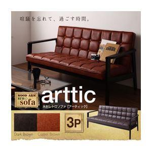 【11月下旬入荷予定】【送料無料】木肘レトロソファ【arttic】アーティック3Pダークブラウン