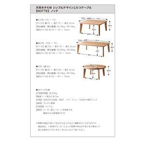こたつテーブル長方形(105×75cm)ビターブラウン天然木タモ材シンプルデザインこたつテーブル【NOTTE】ノッテ