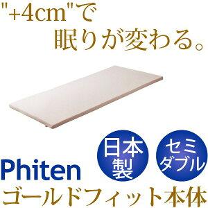 ファイテン星のやすらぎゴールドフィットセミダブルYO501087【日本製】