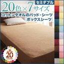 【シーツのみ】ボックスシーツ セミダブル ローズピンク 20色から選べ...